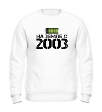 Свитшот На земле с 2003