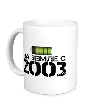 Керамическая кружка На земле с 2003
