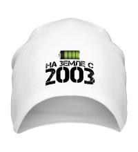 Шапка На земле с 2003