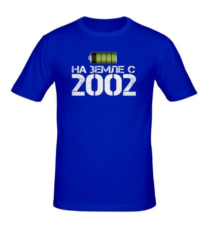 Мужская футболка На земле с 2002