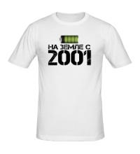 Мужская футболка На земле с 2001