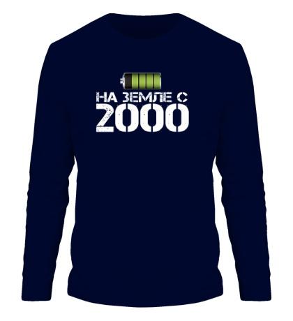 Мужской лонгслив На земле с 2000