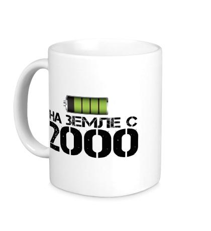 Керамическая кружка На земле с 2000