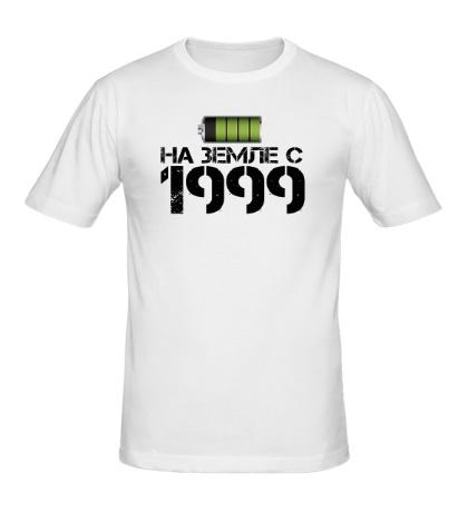 Мужская футболка На земле с 1999