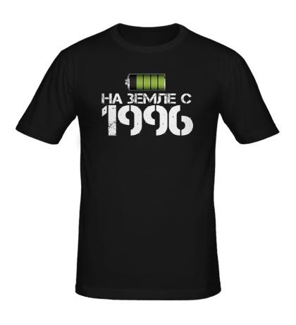 Мужская футболка На земле с 1996
