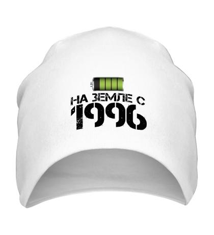 Шапка На земле с 1996