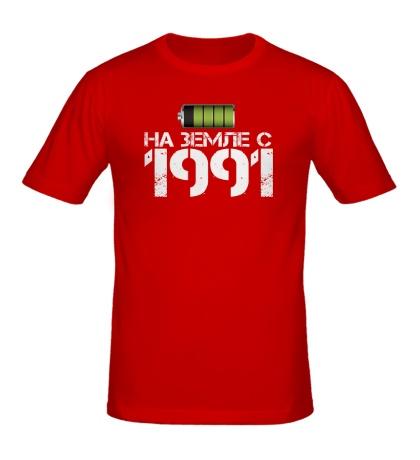 Мужская футболка На земле с 1991
