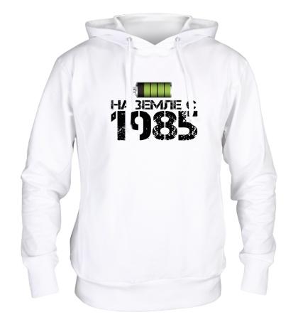 Толстовка с капюшоном На земле с 1985