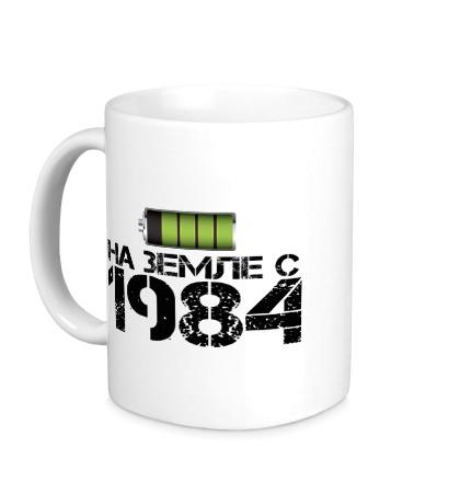 Керамическая кружка На земле с 1984