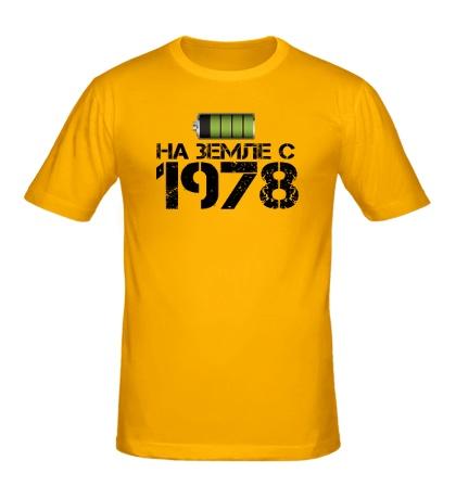 Мужская футболка На земле с 1978