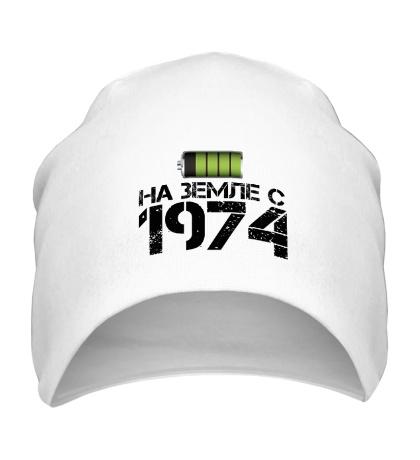 Шапка На земле с 1974
