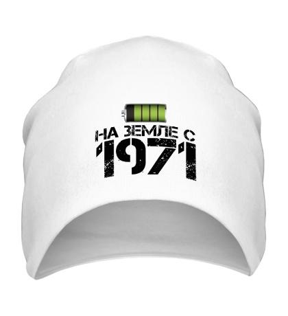 Шапка На земле с 1971
