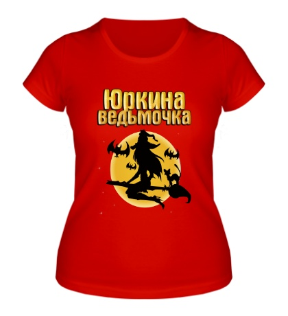 Женская футболка Юркина ведьмочка