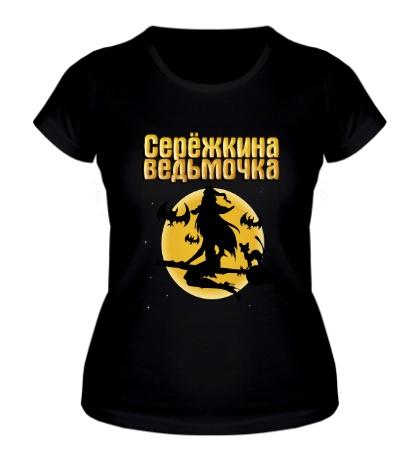 Женская футболка Сережкина ведьмочка