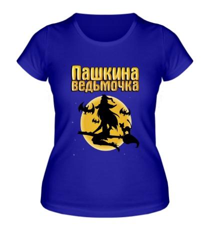 Женская футболка Пашкина ведьмочка