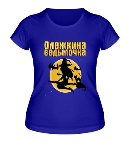 Женская футболка Олежкина ведьмочка