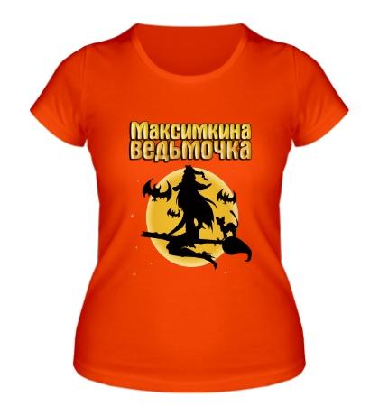 Женская футболка Максимкина ведьмочка