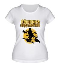 Женская футболка Лешкина ведьмочка