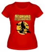 Женская футболка «Лешкина ведьмочка» - Фото 1