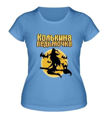 Женская футболка Колькина ведьмочка