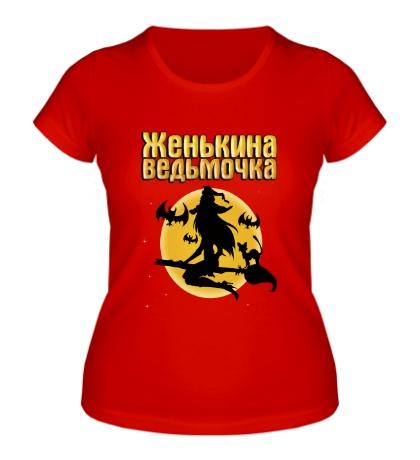 Женская футболка Женькина ведьмочка