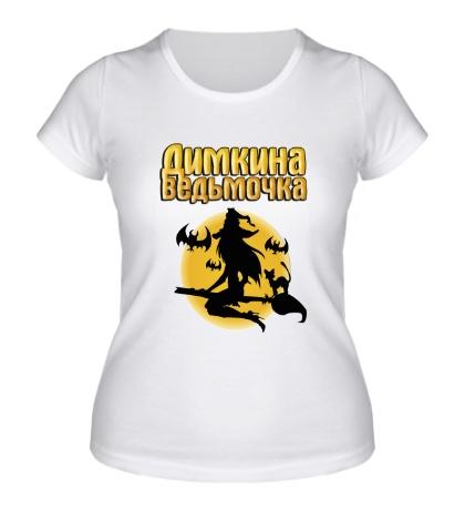 Женская футболка Димкина ведьмочка