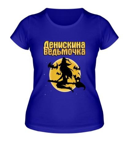 Женская футболка Денискина ведьмочка