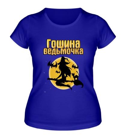 Женская футболка Гошина ведьмочка