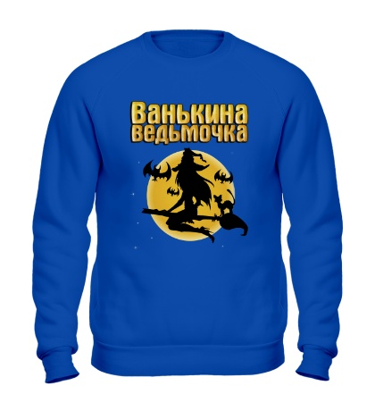 Свитшот Ванькина ведьмочка