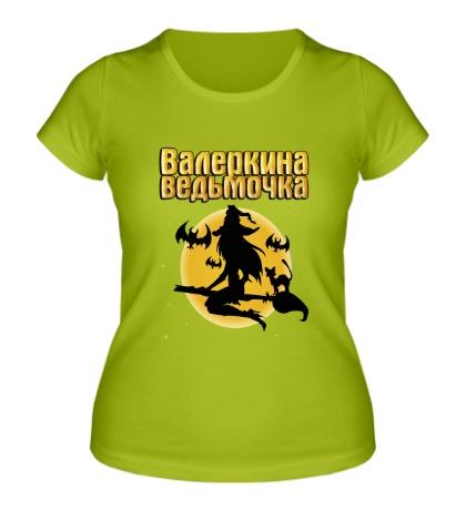 Женская футболка Валеркина ведьмочка