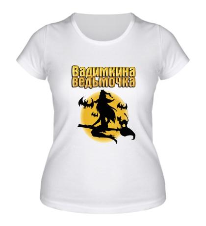 Женская футболка Вадимкина ведьмочка
