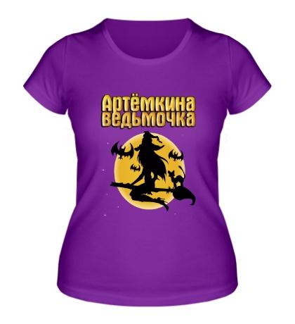 Женская футболка Артемкина ведьмочка
