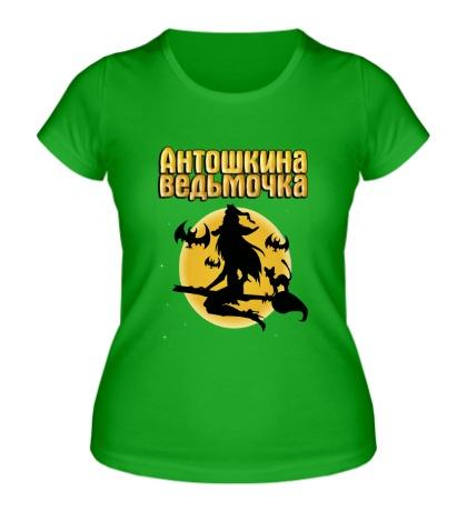 Женская футболка Антошкина ведьмочка
