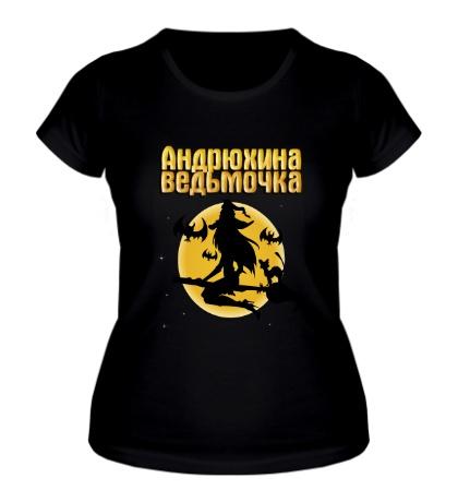 Женская футболка Андрюхина ведьмочка