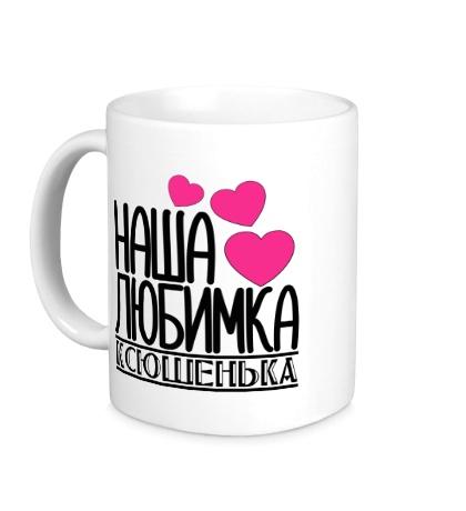 Керамическая кружка Наша любимка Ксюшенька
