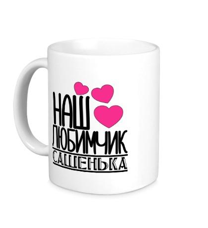 Керамическая кружка Наш любимчик Сашенька