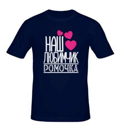 Мужская футболка Наш любимчик Ромочка
