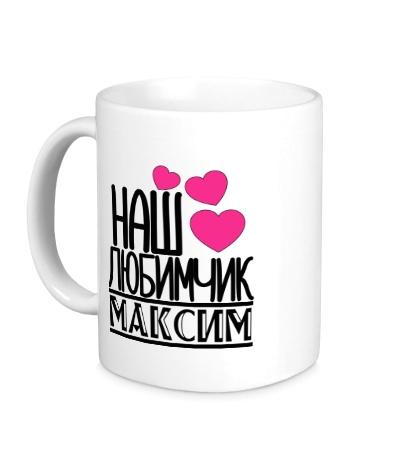 Керамическая кружка Наш любимчик Максим
