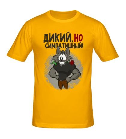Мужская футболка Дикий, но симпатичный!