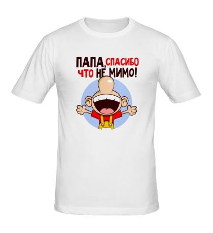 Мужская футболка Папа, спасибо!