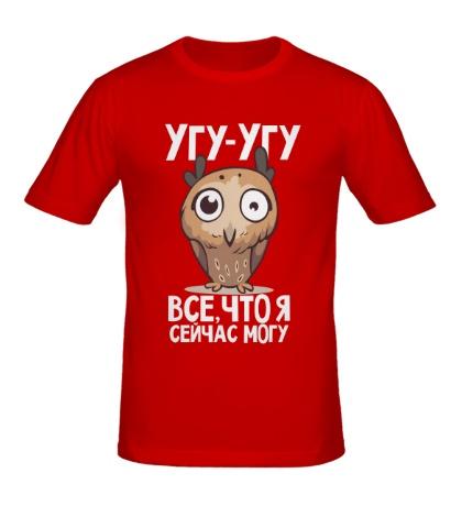 Мужская футболка Угу-угу