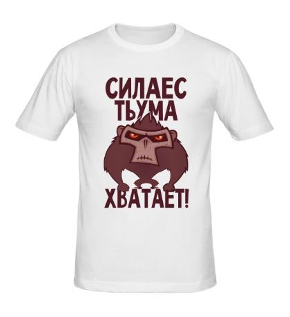 Мужская футболка Сила есть ума хватает!