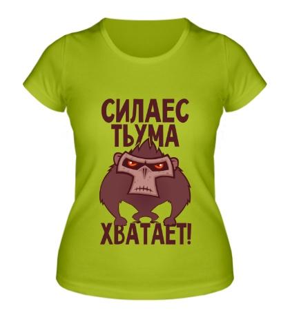 Женская футболка Сила есть ума хватает!