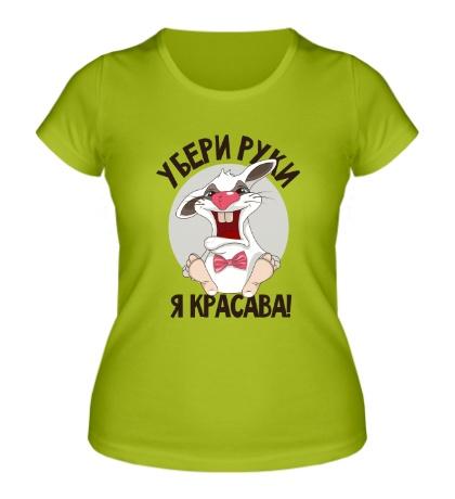 Женская футболка Убери руки, я красава!