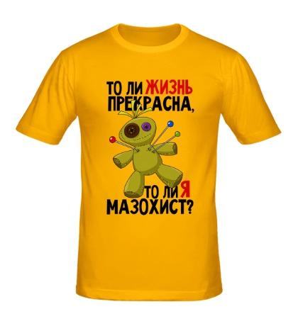 Мужская футболка Жизнь прекрасна