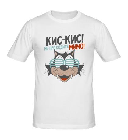 Мужская футболка Кис-кис! Не проходите мимо!