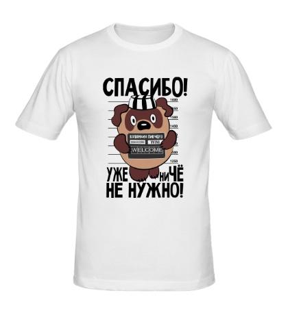 Мужская футболка Спасибо! Уже ни Чё!