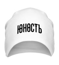 Шапка Юность