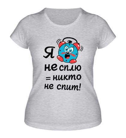 Женская футболка Я не сплю, никто не спит!