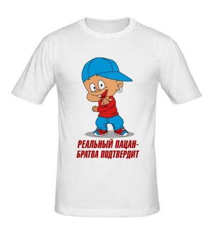 Мужская футболка Пацан реальный